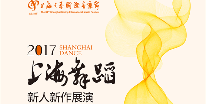 2017 Shanghai New Dancer and New Works Exhibition