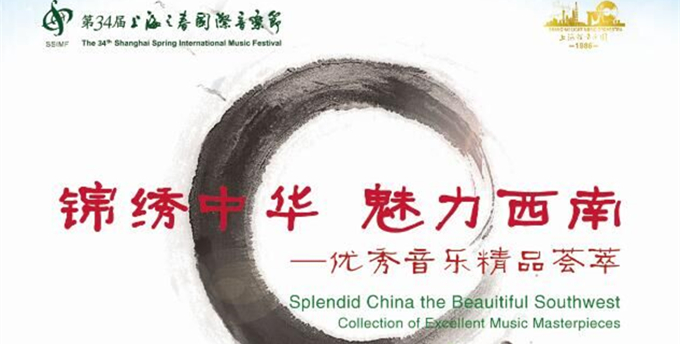 Splendid China, Beauitiful the Southwest, Collect...