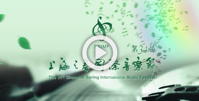 Publicity Film of The 34th Shanghai Spring Intern...